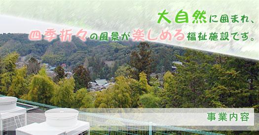 大自然に囲まれ四季折々の風景が楽しめる福祉施設です。 事業内容