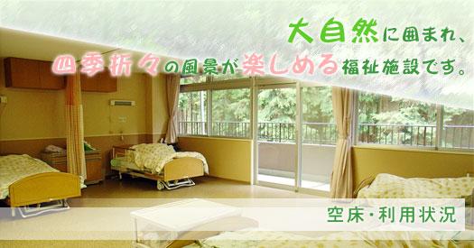 大自然に囲まれ四季折々の風景が楽しめる福祉施設です。 空床・利用状況