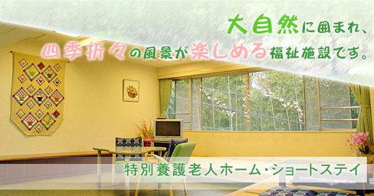 大自然に囲まれ四季折々の風景が楽しめる福祉施設です。 特別養護老人ホーム・ショートステイ